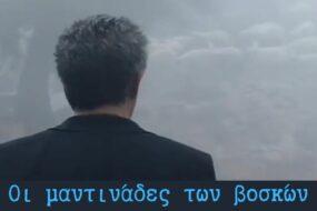 """Ελλήνων δρώμενα – """"Οι μαντινάδες των βοσκών"""""""