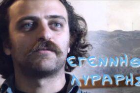 """Ελλήνων Δρώμενα """"Εγεννήθη Λυράρης!"""" - Αλέξανδρος Παπαδάκης"""