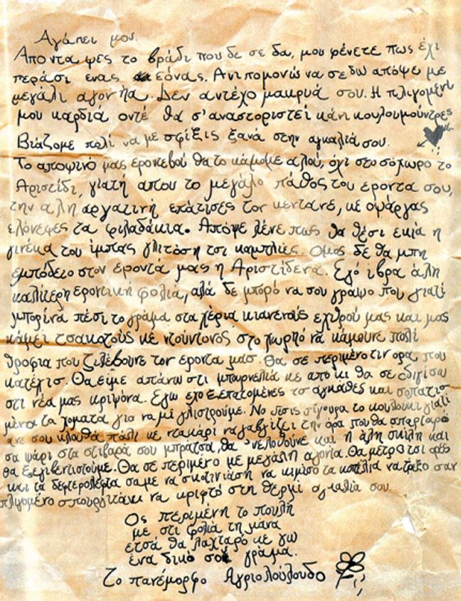 Η ερωτική επιστολή