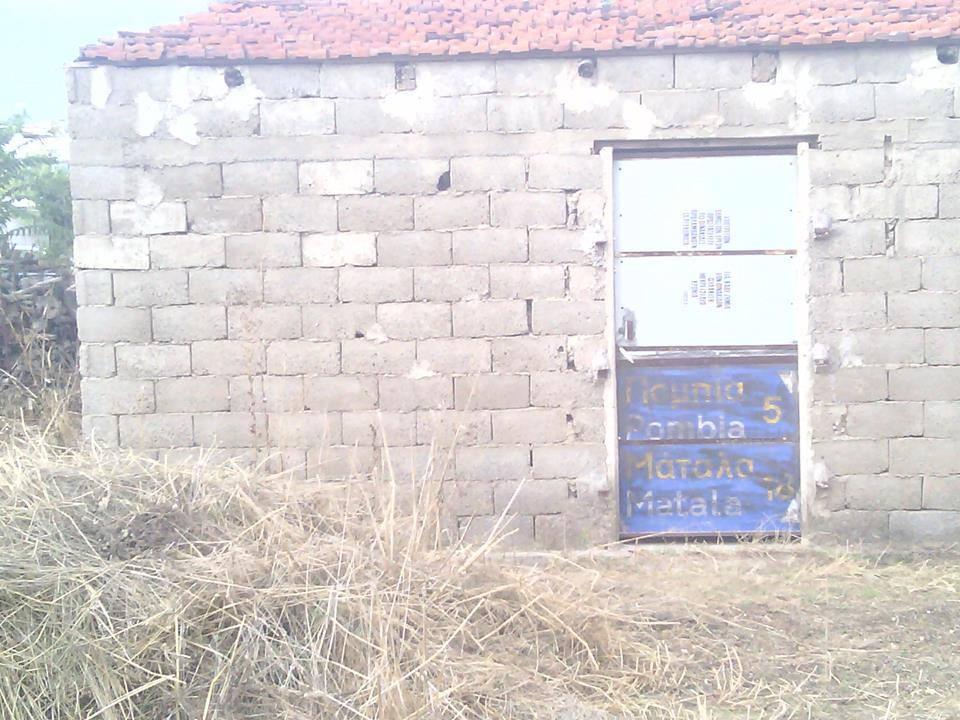 Για Μάταλα πρώτη πόρτα δεξιά (Μοίρες Ηρακλείου)