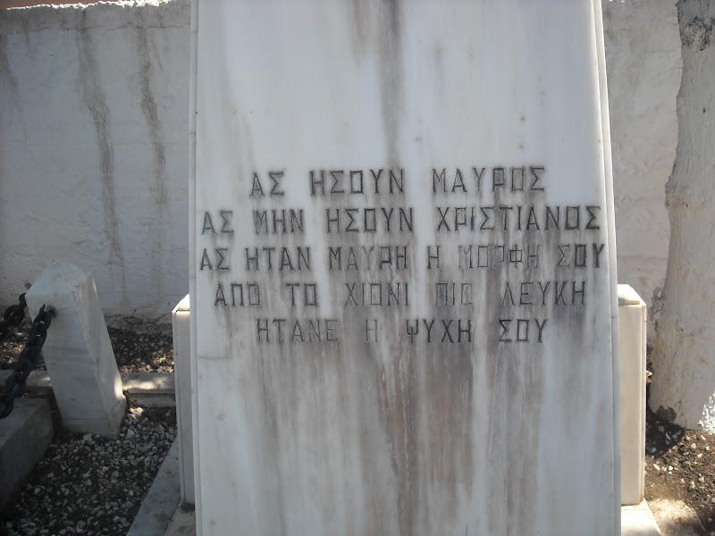 Ο τάφος του Σαλή