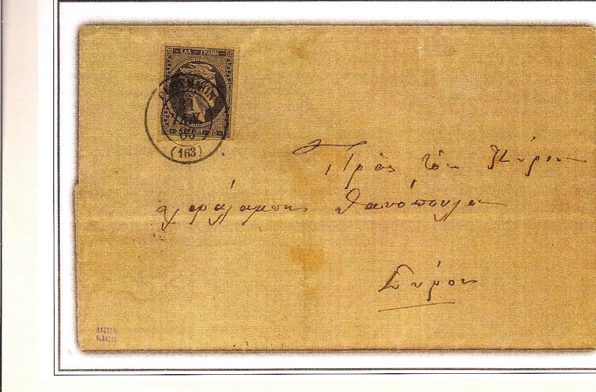 Γράμμα από την Κρήτη