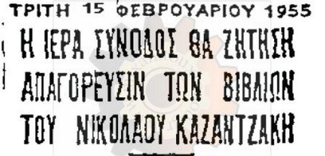 Τίτλος εφημερίδας για τον αφορισμό του Καζατζάκης (15/2/1955)