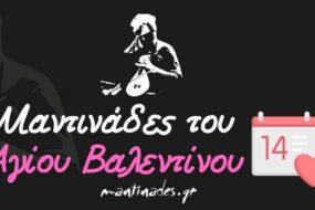 mantinades.gr - Μαντινάδες του Αγίου Βαλεντίνου