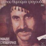 Νίκος Ξυλούρης - Τα που θυμάμαι τραγουδώ