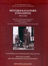 moysikh-katagrafh-krhths-1953