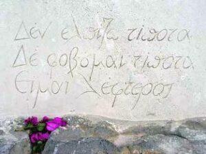 Η επιγραφή στον τάφου του Νίκου Καζατζάκη
