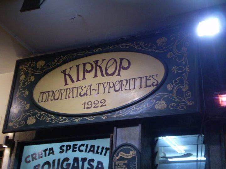 Ηράκλειο - Κιρκόρ