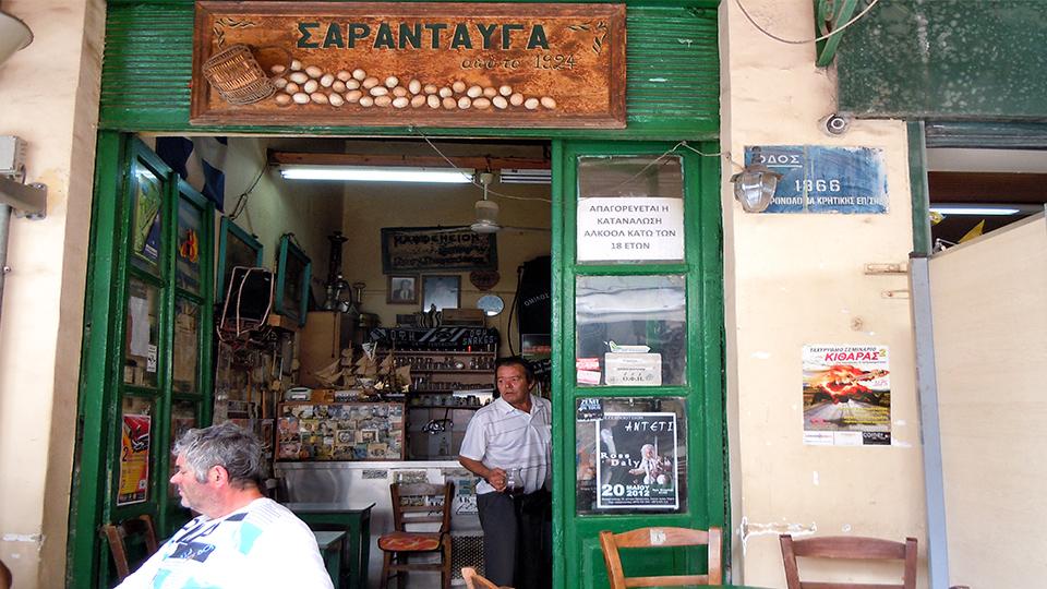 Ηράκλειο - Καφενείο Σαρανταυγά