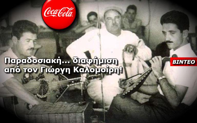"""""""Η κόκα κόλα τα γειαίνει όλα"""". Όταν ο Γιώργος Καλομοίρης διαφήμιζε την Κόκα Κόλα (βίντεο)"""