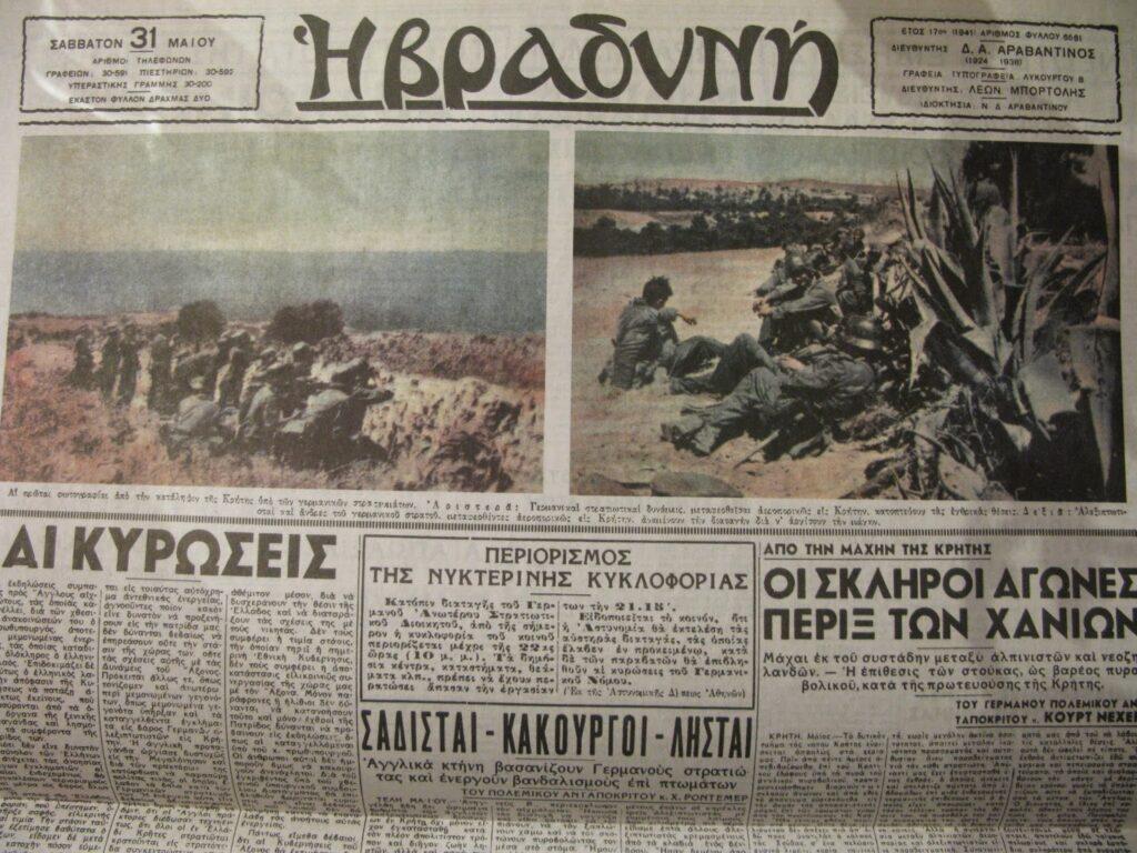 """Πρωτοσέλιδο της """"Βραδυνής"""" 31 Μαϊου 1941"""