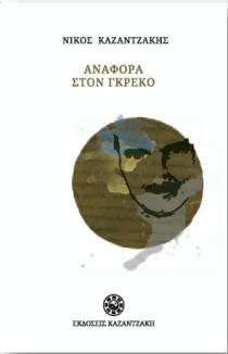Νίκος Καζαντζάκης, Αναφορά στον Γκρέκο - Βιβλίο