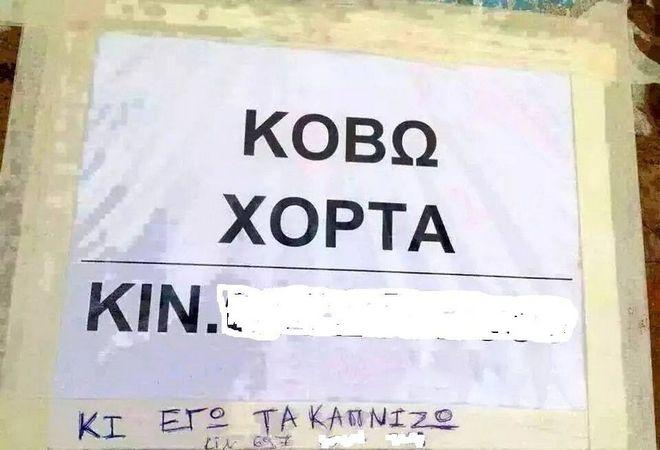 pinakides-kriti-c