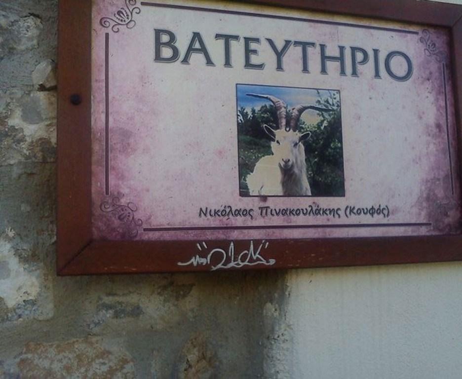 Αστείες Πινακίδες στην Κρήτη #2 | Κρήτη & Κρητικοί