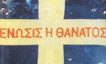 24 Σεπτεμβρίου 1908: Ένωση Κρήτης με την Ελλάδα – Πως έγινε