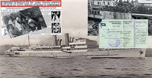 Σάν σήμερα στις 6 Οκτωβρίου 1951 βυθίζεται στη Φαλκονέρα το ατμόπλοιο «Αδρίας», κάνοντας το δρομολόγιο Κρήτη-Πειραιάς με 538 επιβάτες