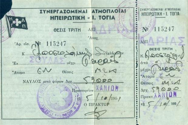 """Το εισιτήριο του Σταμάτη Αποστολάκη για το μοιραίο ταξίδι με το """"Αδρίας"""""""