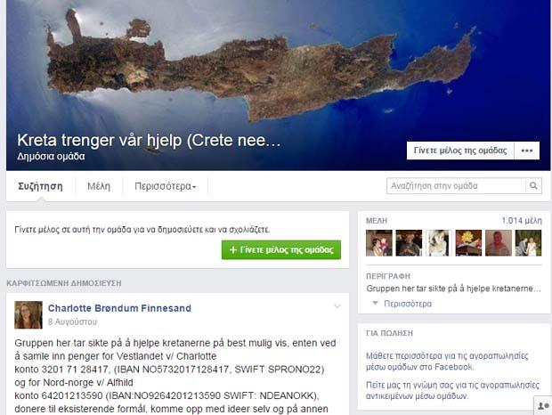 Kreta trenger vår hjelp - Facebook