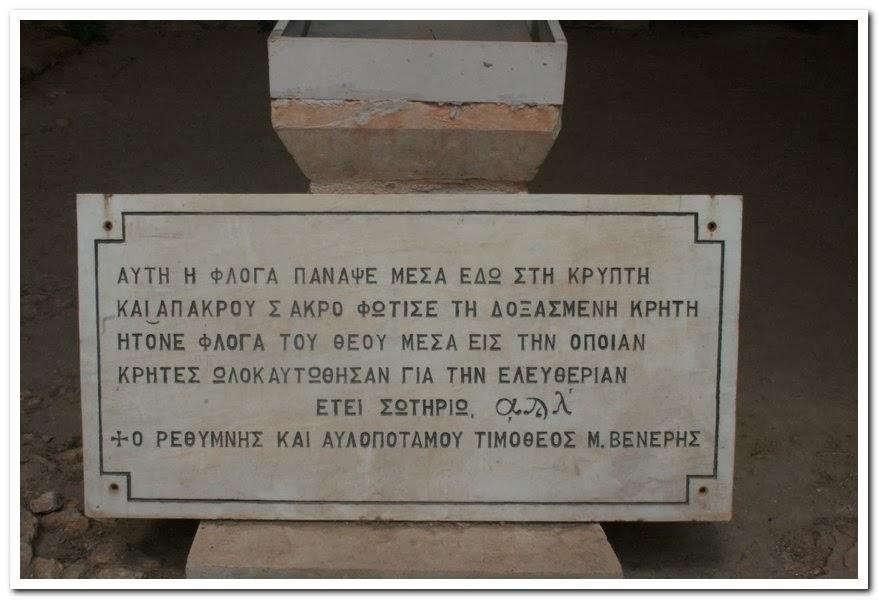 Ειγραφή στην μπαρουταποθήκη του Αρκαδίου