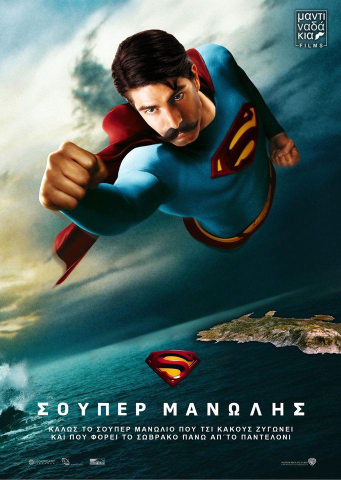 Ο Super Μανώλης
