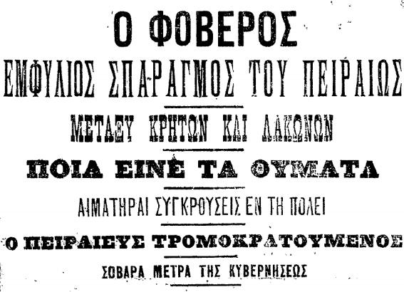 Η μεγάλη βεντέτα Κρητικών και Μανιατών του 1906