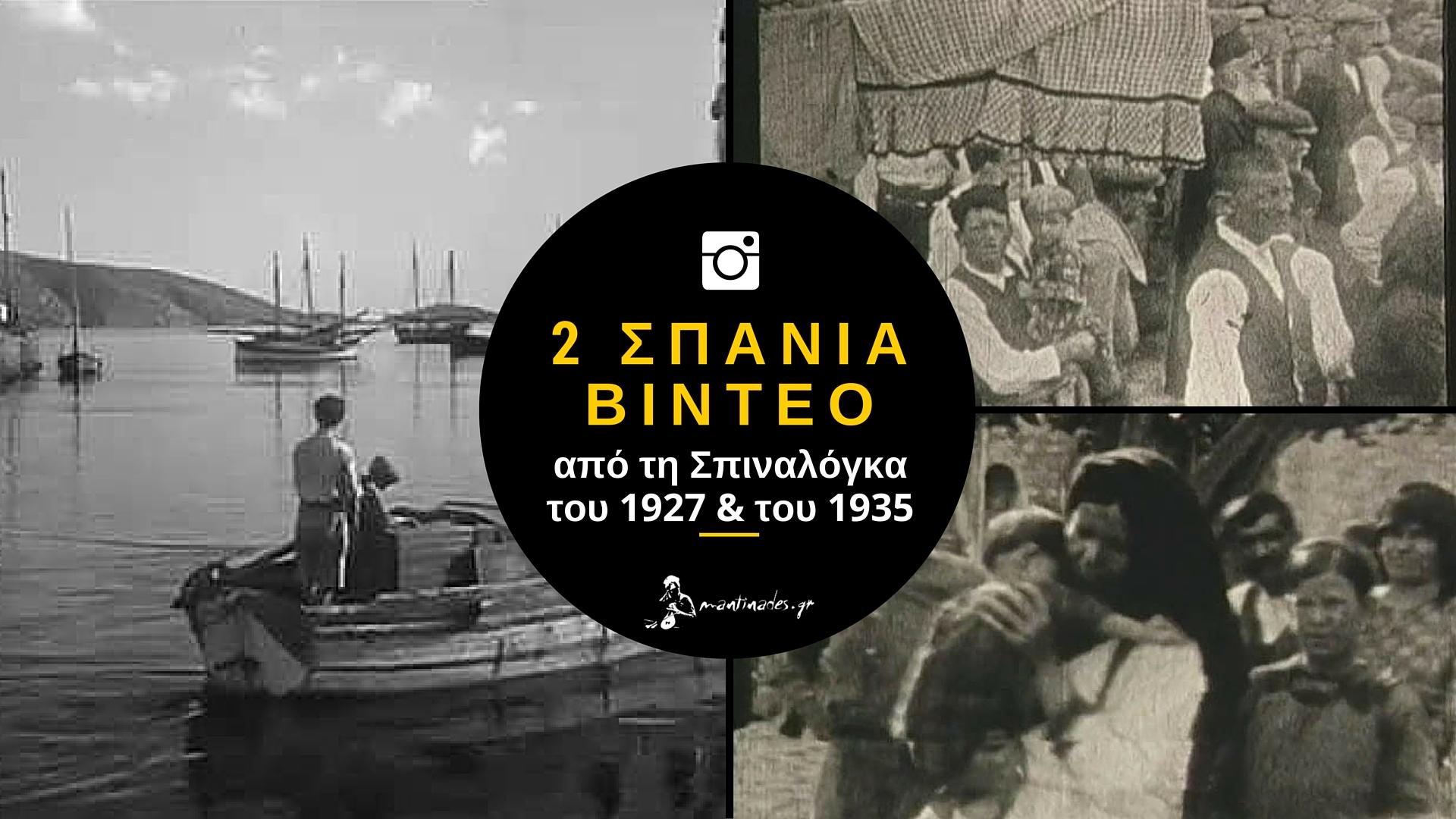 2 σπάνια βίντεο-ντοκουμέντα για την Σπιναλόγκα του 1927 και του 1935, για πρώτη φορά στη δημοσιότητα | Λαογραφία-Ιστορία | Κρήτη & Κρητικοί