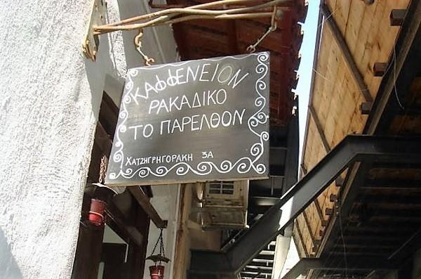 Ρακάδικο-Καφενείο Το Παρελθόν
