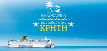 Ημερήσια δρομολόγια για Κρήτη από 20 ευρώ με την ΑΝΕΚ