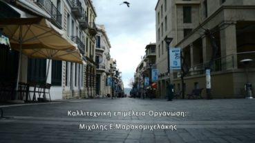 Mια υπέροχη βόλτα στην πόλη του Ηρακλείου (video)