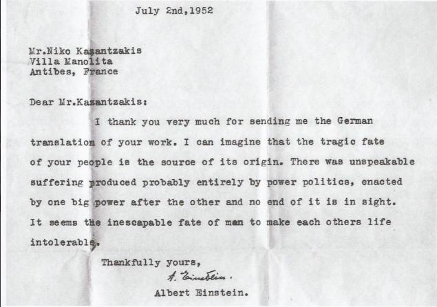 Η επιστολή του Άλμπερτ Αϊνστάιν στον Νίκο Καζαντζάκη