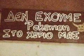 Δεν έχουμε Pokemon στο χωριό μας