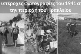 Η περιοχή του Ηρακλείου το1941, μέσα από 29 υπέροχες φωτογραφίες του Ernst Weigt