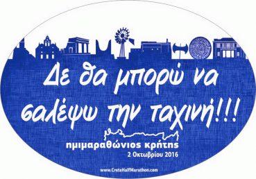 Στον ημιμαραθώνιο Κρήτης μιλούν καλά Κρητικά!