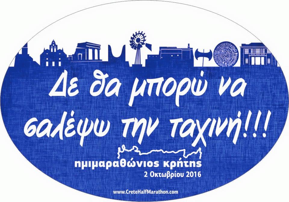 Στον ημιμαραθώνιο Κρήτης μιλούν καλά Κρητικά! | Χιούμορ | Κρήτη & Κρητικοί