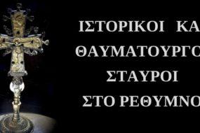 Ιστορικοί και θαυματουργοί σταυροί στο Ρέθυμνο