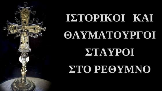 Ιστορικοί και θαυματουργοί σταυροί στο Ρέθυμνο | Λαογραφία-Ιστορία | Κρήτη & Κρητικοί