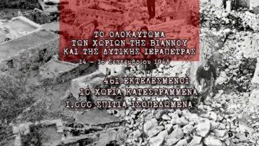 Το ολοκαύτωμα της Βιάννου. Οι θηριωδίες των Γερμανικών στρατευμάτων που άφησαν εκατοντάδες νεκρούς