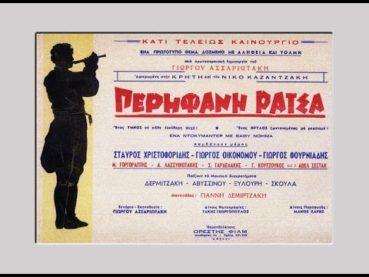 «Περήφανη ράτσα» – Η άγνωστη ταινία για την Κρήτη από το… 1964