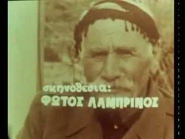 Μουσικό Οδοιπορικό στη Δυτική Κρήτη, το 1976 με τη Δόμνα Σαμίου