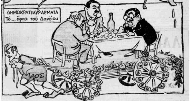 """Τα νέα δάνεια πληρώνει ο λαός και η πολιτική ηγεσία τρώει στην πλάτη του… Αναφέρεται στο 1928, θα μπορούσε να αναφέρεται και στο σήμερα… Χαρακτηριστική γελοιογραφία από την εφημερίδα """"Ελληνική"""" της 25 Φεβρουαρίου 1928. Πάνω στο άρμα τρώνε με χρυσά κουτάλια, Ζαΐμης, Καφαντάρης, Μεταξάς."""