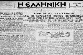 Η πρώτη φορολογική επανάσταση στην Ελλάδα, έγινε στην Κρήτη το 1928