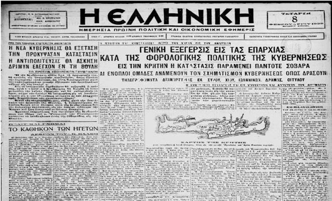 """Το πρωτοσέλιδο της εφημερίδας """"Ελληνική"""" στις 8 Φεβρουαρίου 1928, με την εξέγερση στην Κρήτη, η οποία αρχίζει να παίρνει πλέον πανελλήνιες διαστάσεις"""