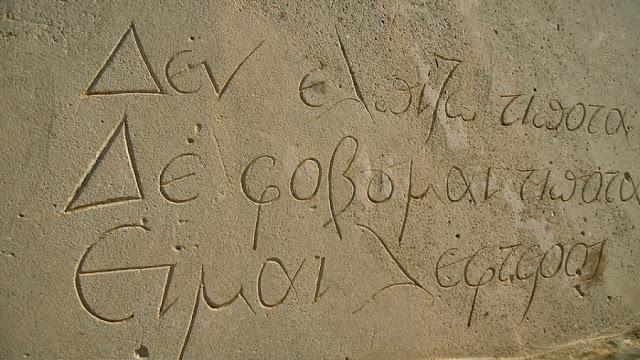 Λεπτομέρεια από τον τάφο του Ν Καζαντζάκη