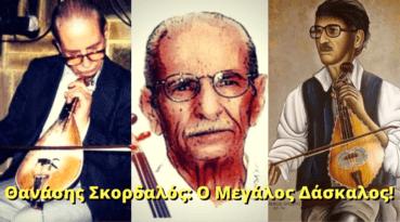 Θανάσης Σκορδαλός: Ο Δάσκαλος της Κρητικής Μουσικής