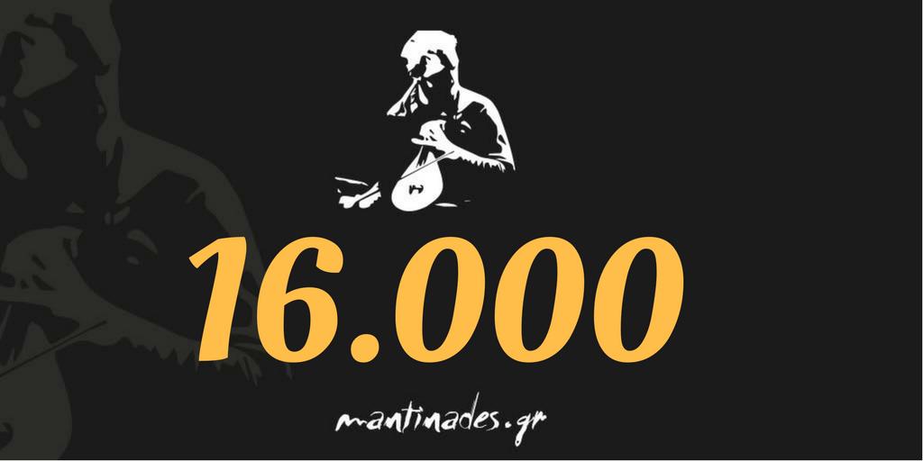Περισσότερες από 16000 μαντινάδες στο mantinades.gr