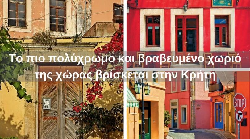 Το πιο πολύχρωμο και βραβευμένο χωριό της χώρας βρίσκεται στην Κρήτη | Φωτογραφίες | Κρήτη & Κρητικοί