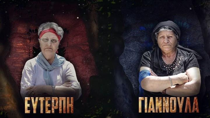 Κρητικό Survivor: Ευτέρπη Vs Γιαννούλα έγιναν viral στο διαδίκτυο | Χιούμορ | Κρήτη & Κρητικοί