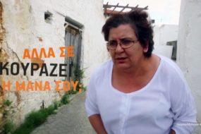 Η Κρητικιά μάνα …και ο ημιμαραθώνιος Κρήτης (video)