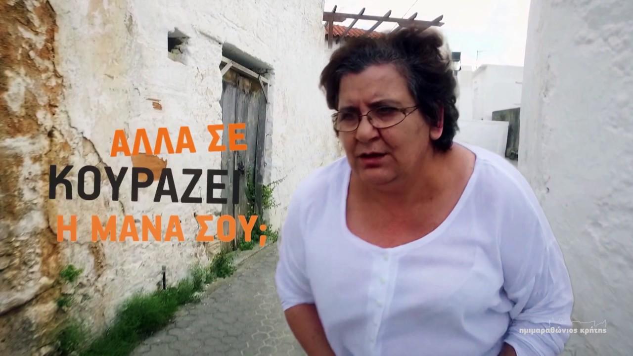 Η Κρητικιά μάνα ...και ο ημιμαραθώνιος Κρήτης (video)   Χιούμορ   Κρήτη & Κρητικοί
