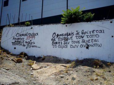 """""""…διατάσσομεν την ΙΣΟΠΕΔΩΣΙΝ τούτων και την εκτέλεσιν παντός άρρενος Ανωγειανού"""" – Το Ολοκαύτωμα των Ανωγείων"""